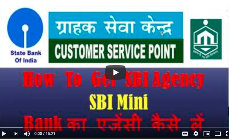 एसबीआई का मिनी शाखा How to Open SBI Kiosk Mini Branch State Bank ka mini branch kaise Khole