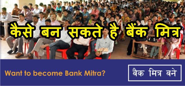 कैसे बन सकते है बैंक मित्र