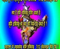 महाराष्ट्र मे महाभूलेख भूमि अभिलेख 712 ऑनलाइन देखे thumbnail