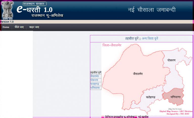 राजस्थान-राज्य-अपना-खाता-ई-धरती-apna-khata-जमाबंदी-नकल-खसरा-खतौनी-नंबर-ऑनलाइन-देखें 03