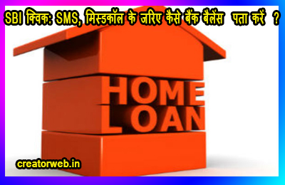 sbi home loan car loan