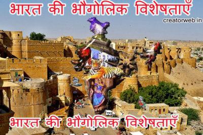 भारत की भौगोलिक विशेषताएँ