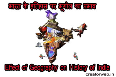 भारत के इतिहास पर भूगोल का प्रभाव