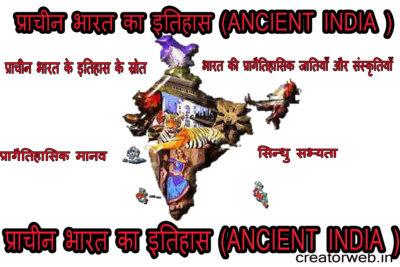 प्राचीन भारत का इतिहास (ANCIENT INDIA )