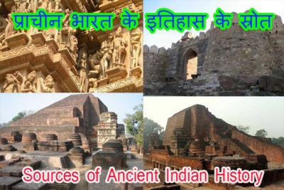 प्राचीन भारत के इतिहास के स्रोत (Sources of Ancient Indian History)
