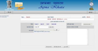 राजस्थान-राज्य-अपना-खाता-ई-धरती-apna-khata-जमाबंदी-नकल-खसरा-खतौनी-नंबर-ऑनलाइन-देखें ०५