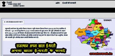 राजस्थान-राज्य-अपना-खाता-apna-khata-जमाबंदी-नकल-खसरा-खतौनी-नंबर-ऑनलाइन-देखें 02