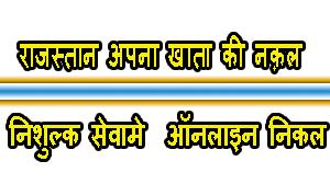 राजस्थान राज्या अपना खाता जमाबंदी नकल खसरा खतौनी नंबर ऑनलाइन हिंदी मे 01