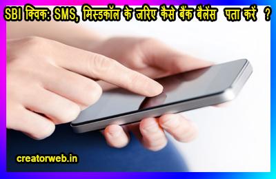 SBI क्विक: SMS, मिस्डकॉल के जरिए कैसे बैंक बैलेंस पता करें ?