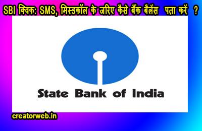 SBI क्विक: SMS, मिस्डकॉल के जरिए कैसे बैंक बैलेंस पता करें ? 03