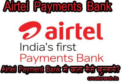 Airtel Payment Bank मे खाता कैसे खुलवाये?