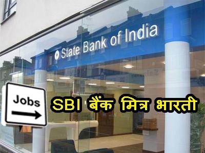 BANK MITRA RECRUITMENT