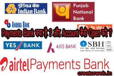 Payments Bank क्या है और Account कैसे Open करे
