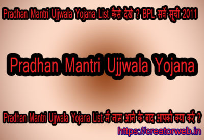 Pradhan Mantri Ujjwala Yojana List me nam kaise dekhe bpl list 2011
