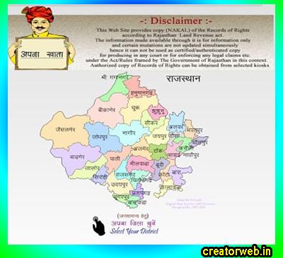 राजस्थान राज्या अपना खाता जमाबंदी नकल खसरा खतौनी नंबर ऑनलाइन हिंदी मे 02