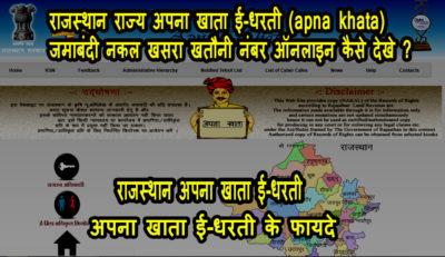 राजस्थान राज्य अपना खाता ई-धरती (apna khata) जमाबंदी नकल खसरा खतौनी नंबर ऑनलाइन कैसे देखे ?