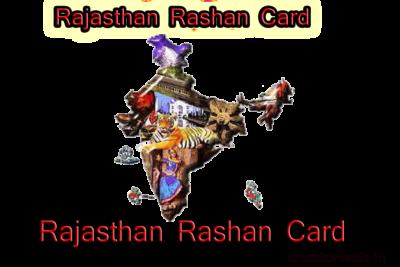 Rajasthan Rashan Card राजस्थान राशन कार्ड