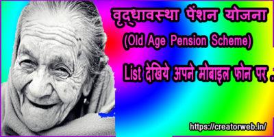 vriddhavastha-pension-list-online 01