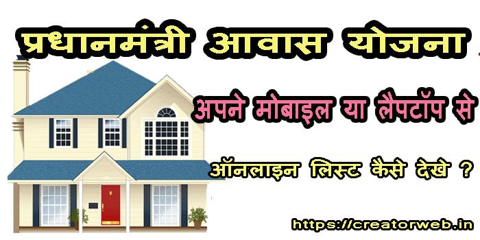 Pradhan Mantri Awas Yojana List 01