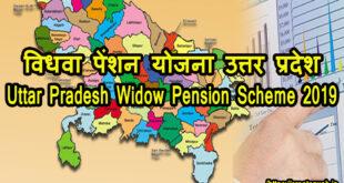 विधवा-पेंशन-योजना-उत्तर-प्रदेश