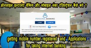 ऑनलाइन इन्टरनेट बैंकिंग और मोबाइल नंबर रजिस्ट्रेशन