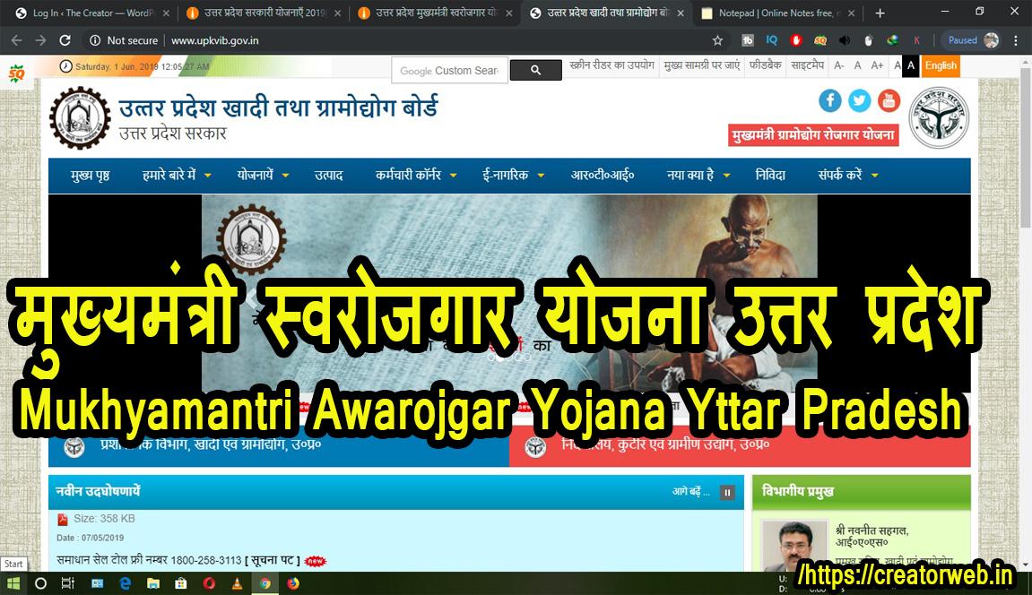 मुख्यमंत्री स्वरोजगार योजना उत्तर प्रदेश mukyamantri sawrozgar yojana uttar pradesh in hindi
