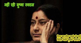 पूर्व केंद्रीय मंत्री और भाजपा की वरिष्ठ नेता सुषमा स्वराज का निधन हो गया