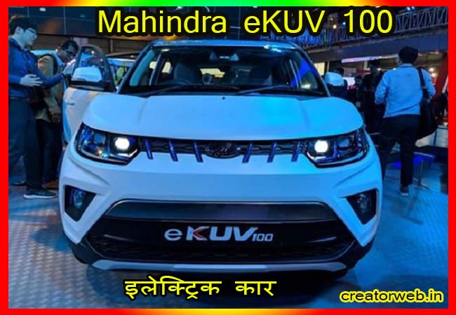Mahindra Electric Vehicle Mahindra eKUV 100