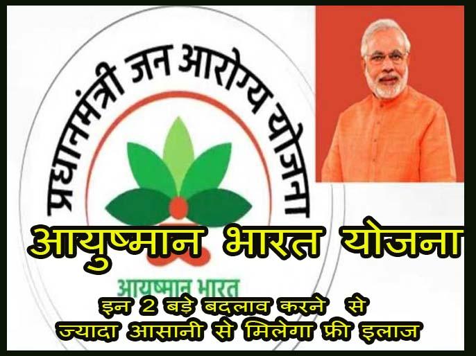 आयुष्मान भारत योजना: अब इन 2 बड़े बदलाव करने से ज्यादा आसानी से मिलेगा फ्री इलाज ayushman-bharat-yojna 002