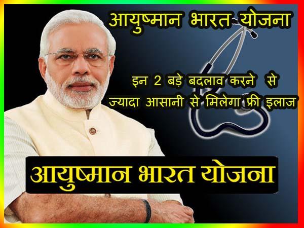 आयुष्मान भारत योजना: अब इन 2 बड़े बदलाव करने से ज्यादा आसानी से मिलेगा फ्री इलाज ayushman-bharat-yojna 003 ayushman-bharat-yojna 004