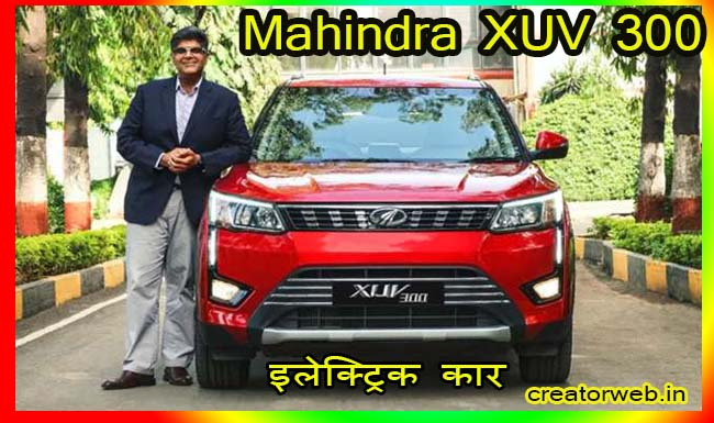 Mahindra Electric Vehicle mahindra-xuv-3oo